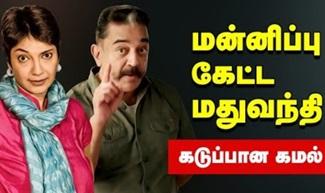 YG Madhuvanthi Follows Kamalhassan | Comedy | Tamil Memes | Madhuvanthi Video
