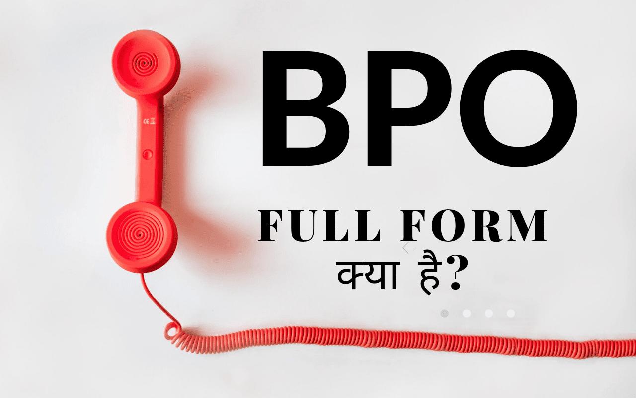 BPO FULL FORM in hindi