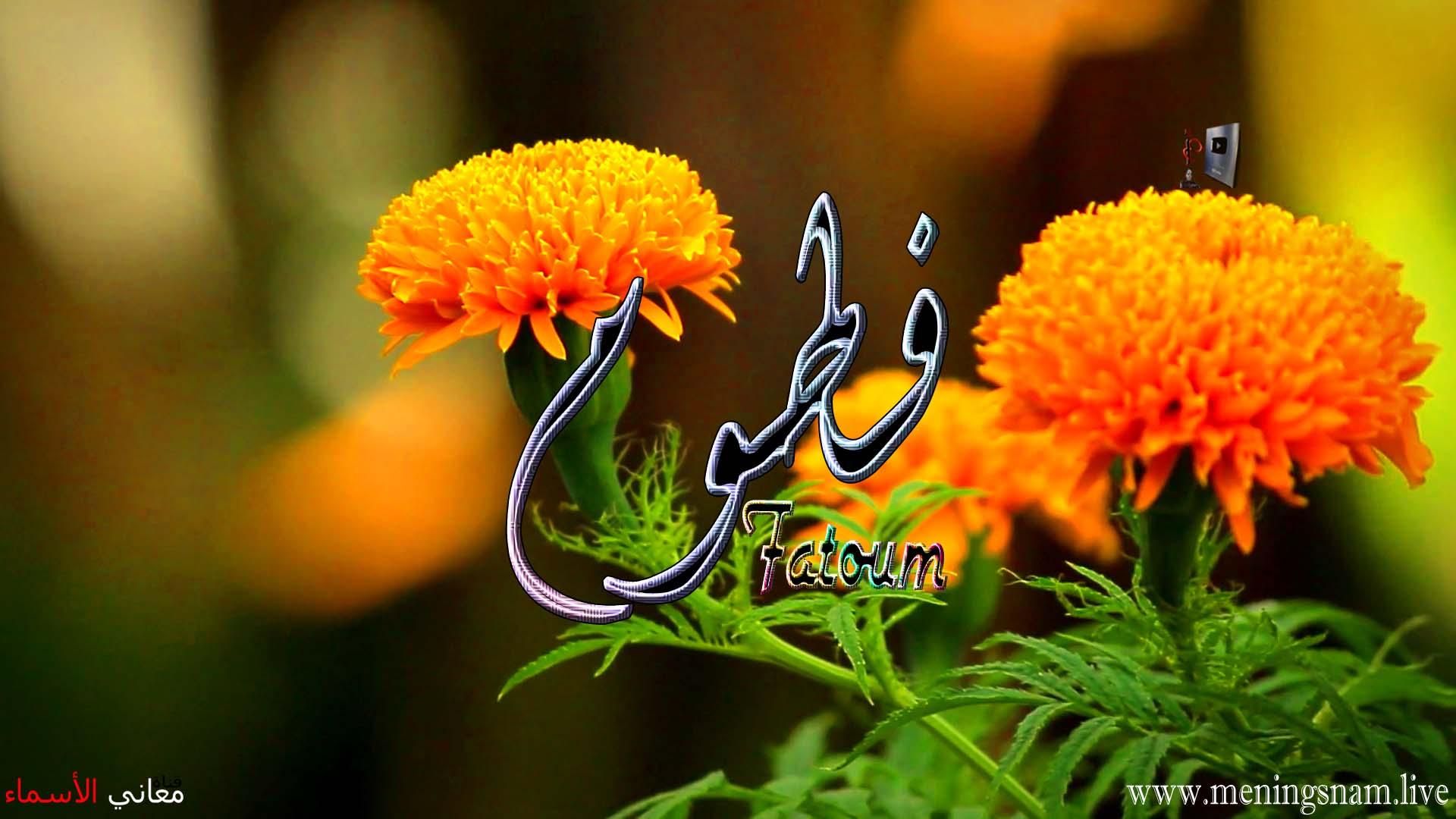 معنى اسم فطوم وصفات حاملة هذا الاسم Fatoum