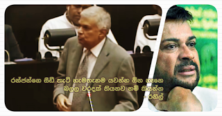 """Ranjan's CDs need not be sent everywhere ... if there's any fault, tell"" -- Ranil"