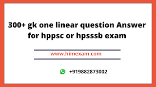 300+ gk one linear question Answer for hppsc or hpsssb exam