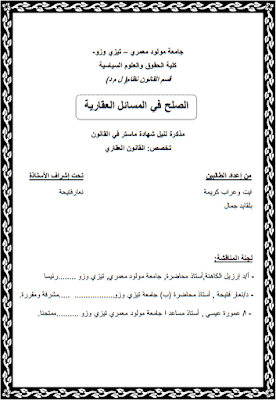 مذكرة ماستر: الصلح في المسائل العقارية PDF