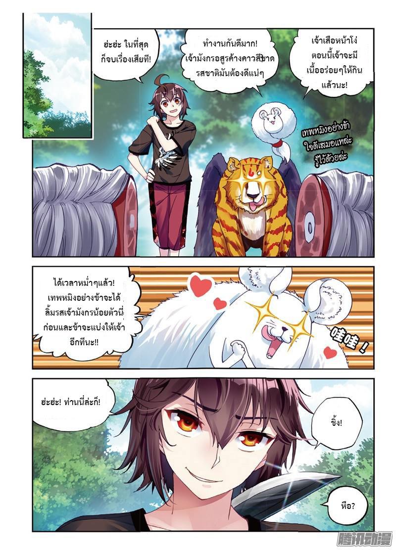 อ่านการ์ตูน Wu Dong Qian Kun 57 ภาพที่ 17