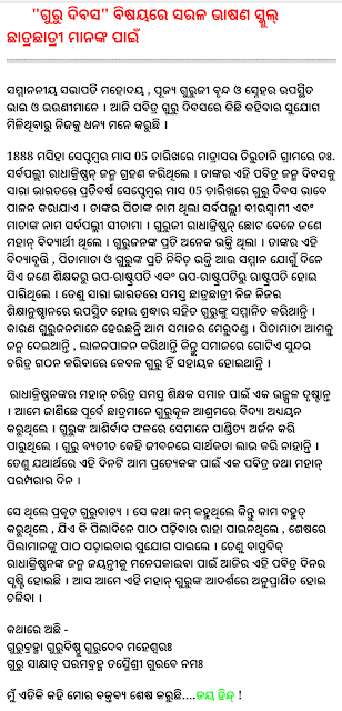 teachers-day-speech-in-odia