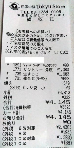 東急ストア 荏原中延店 2020/9/27 のレシート