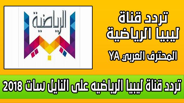 تردد قناة ليبيا الرياضيه على النايل سات 2018