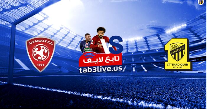 نتيجة مباراة الإتحاد السعودي والفيصلي اليوم 2021/02/23 الدوري السعودي