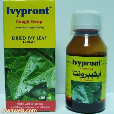 Ivypront لعلاج السعال