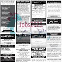 وظائف-جريدة-جلف-تايمز-القطرية-بتاريخ-اليوم-10-يونيو-2020