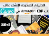 الطريقة الصحيحة لإنشاء غلاف كتاب أمازون kdp بإستخدام كانفا Canva
