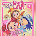 Magical DoReMi Episode 1 - 51