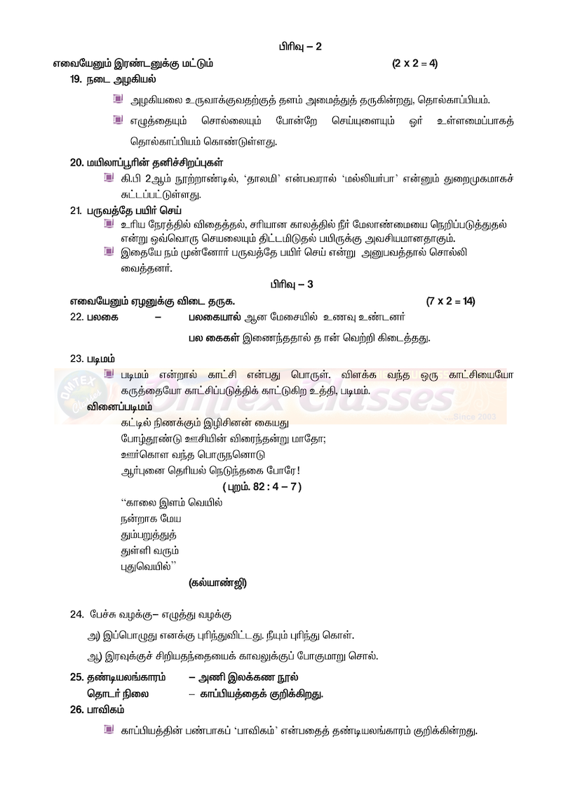 12th Tamil Half Yearly Exam Original Question Paper with Answer Key 11th  December 2019