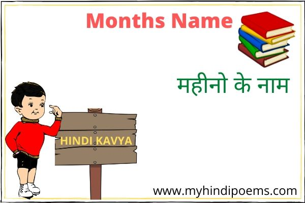 Hindu Calendar months name and festivals in hindi and english - 12 महीनो के नाम
