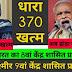Article 370 खत्म, केंद्र शासित प्रदेश बना जम्मू-कश्मीर