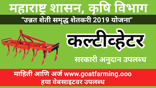 """Cultivator"" Scheme Of Maharashtra Government 2019"