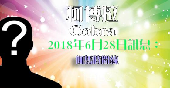 [揭密者][柯博拉Cobra]2018年6月28日訊息:伽馬時間線