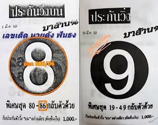 รวมหวยเด็ด เลขเด็ดสถิติดี หวยซอง,ข่าวหวย,16/03/2559 มีนาคม