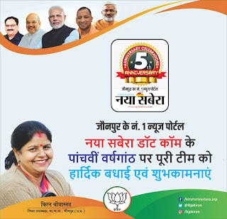 *#5thAnniversary : भारतीय जनता पार्टी जौनपुर के जिला उपाध्यक्ष किरन श्रीवास्तव की तरफ से जौनपुर के नं. 1 न्यूज पोर्टल नया सबेरा डॉट कॉम की 5वीं वर्षगांठ पर पूरी टीम को हार्दिक शुभकामनाएं*
