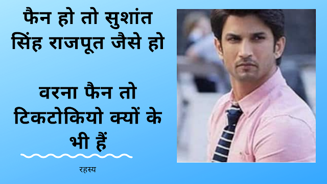 Sushant Singh Rajput Birthday Wishes | Sushant Singh Rajput Birthday Images