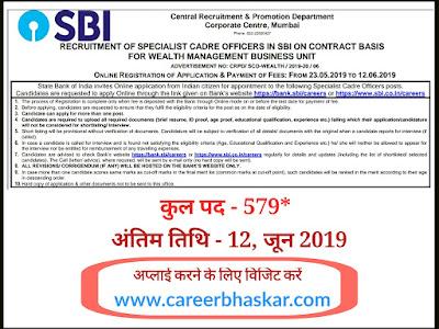 SBI - Relationship Manager Recruitment 2019 (SBI रिलेशनशिप मैनेजर व अन्य भर्ती)