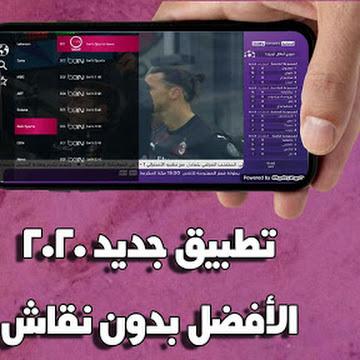 تحميل تطبيق Eai Tv apk الأفضل حاليا لمشاهدة القنوات العالمية التلفزية مجانا على أجهزة الأندرويد