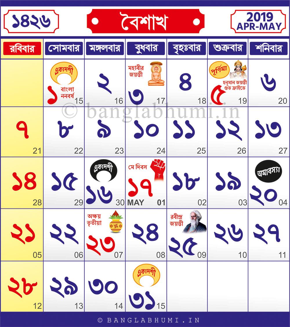 1426 Bengali Calendar - 1426 Baisakh - 15 April 2019 - 15 May 2019