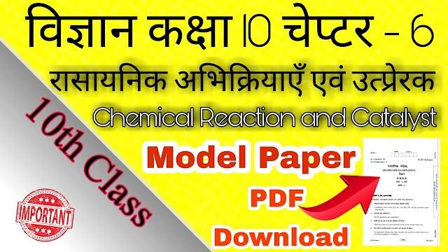 RBSE 10th - chemical reaction and catalyst model paper 2021 परीक्षा कि दृष्टि से - रासायनिक अभिक्रियाएँ एवं उत्प्रेरक पाठ के महत्वपुर्ण प्रश्न उत्तर परीक्षा 2021