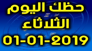 حظك اليوم الثلاثاء 01-01-2019 - Daily Horoscope