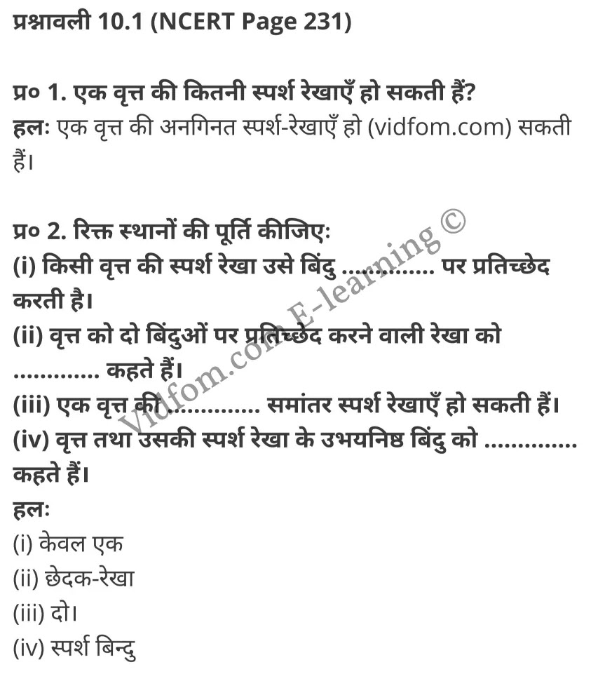 कक्षा 10 गणित  के नोट्स  हिंदी में एनसीईआरटी समाधान,     class 10 Maths chapter 10,   class 10 Maths chapter 10 ncert solutions in Maths,  class 10 Maths chapter 10 notes in hindi,   class 10 Maths chapter 10 question answer,   class 10 Maths chapter 10 notes,   class 10 Maths chapter 10 class 10 Maths  chapter 10 in  hindi,    class 10 Maths chapter 10 important questions in  hindi,   class 10 Maths hindi  chapter 10 notes in hindi,   class 10 Maths  chapter 10 test,   class 10 Maths  chapter 10 class 10 Maths  chapter 10 pdf,   class 10 Maths  chapter 10 notes pdf,   class 10 Maths  chapter 10 exercise solutions,  class 10 Maths  chapter 10,  class 10 Maths  chapter 10 notes study rankers,  class 10 Maths  chapter 10 notes,   class 10 Maths hindi  chapter 10 notes,    class 10 Maths   chapter 10  class 10  notes pdf,  class 10 Maths  chapter 10 class 10  notes  ncert,  class 10 Maths  chapter 10 class 10 pdf,   class 10 Maths  chapter 10  book,   class 10 Maths  chapter 10 quiz class 10  ,    10  th class 10 Maths chapter 10  book up board,   up board 10  th class 10 Maths chapter 10 notes,  class 10 Maths,   class 10 Maths ncert solutions in Maths,   class 10 Maths notes in hindi,   class 10 Maths question answer,   class 10 Maths notes,  class 10 Maths class 10 Maths  chapter 10 in  hindi,    class 10 Maths important questions in  hindi,   class 10 Maths notes in hindi,    class 10 Maths test,  class 10 Maths class 10 Maths  chapter 10 pdf,   class 10 Maths notes pdf,   class 10 Maths exercise solutions,   class 10 Maths,  class 10 Maths notes study rankers,   class 10 Maths notes,  class 10 Maths notes,   class 10 Maths  class 10  notes pdf,   class 10 Maths class 10  notes  ncert,   class 10 Maths class 10 pdf,   class 10 Maths  book,  class 10 Maths quiz class 10  ,  10  th class 10 Maths    book up board,    up board 10  th class 10 Maths notes,      कक्षा 10 गणित अध्याय 10 ,  कक्षा 10 गणित, कक्षा 10 गणित अध्याय 10  के नोट्स हिंदी में,  कक्षा 10 का गणित अध्य
