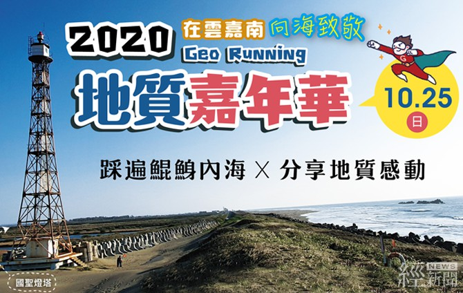 2020地質嘉年華