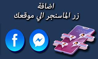 طريقة اضافة زر الماسنجر الفيسبوك الي موقعك بلوجر