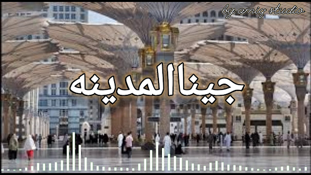 Lirik Syiir Qoshidah Jiinal Madiinah Lanzuur Nabiinaa