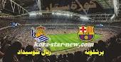 نتيجة مباراة برشلونة وريال سوسيداد اليوم 13 -1-2021 كاس السوبر الاسباني
