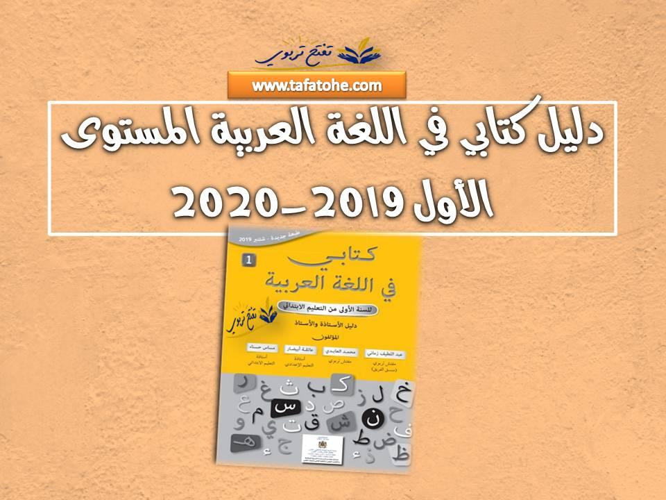 دليل كتابي في اللغة العربية المستوى الأول 2019-2020
