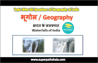 भारत के जलप्रपात GK Questions SET 1