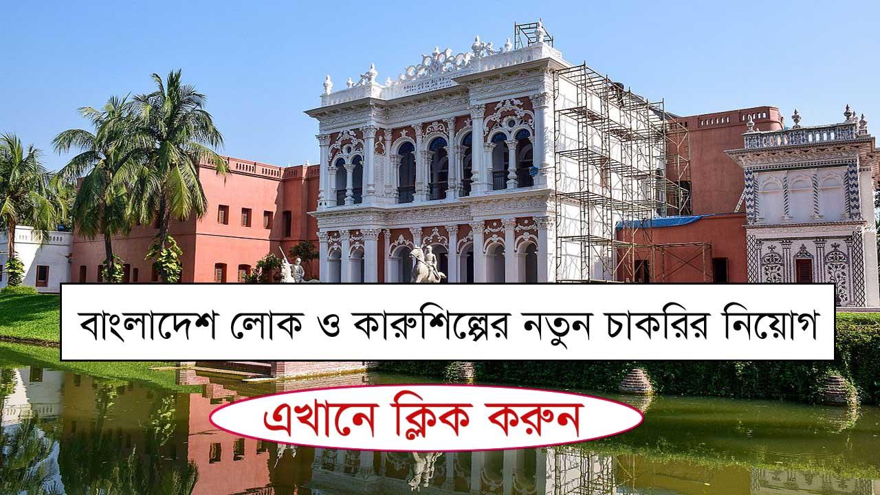 Sonargaon Museum Job Circular 2020 || বাংলাদেশ লোক ও কারুশিল্প ফাউন্ডেশন এর চাকরির নিয়োগ