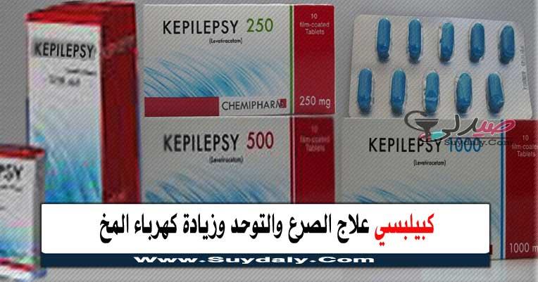 كبيلبسي kepilepsy علاج نوبات الصرع الجزئية والتوحد وزيادة فرط االنشاط الكهربائي في المخ سعره في 2021 والبديل