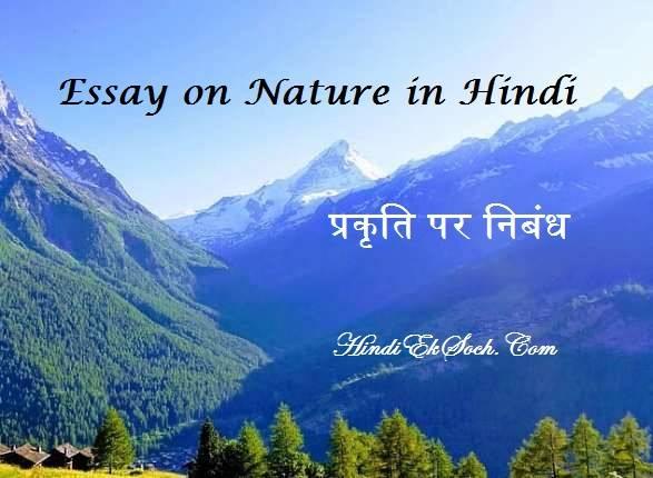 Essay on Nature in Hindi, Prakriti Par Nibandh, Nature Par Lekh, प्रकृति पर निबंध