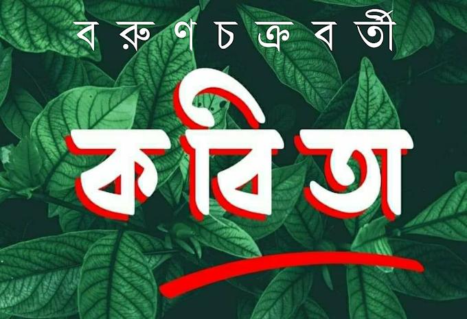 দর্পণ || কবিতা ~ বরুণ চক্রবর্তী