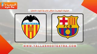 مشاهدة مباراة برشلونة ضد فالنسيا 02-05-2021 في الدوري الاسباني