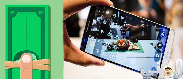 إليك أفضل 4 تطبيقات للاندرويد و IOS لجني آلاف الدولارات من الصور الملتقطة بهاتفك الذكي !