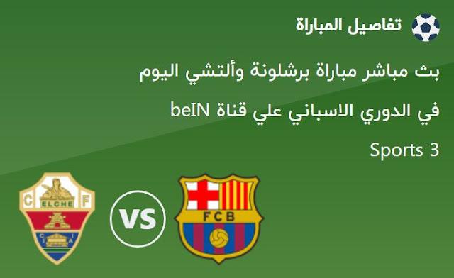 مشاهدة مباراة برشلونة ضد التشي 24-1-2021 بث مباشر في الدوري الاسباني