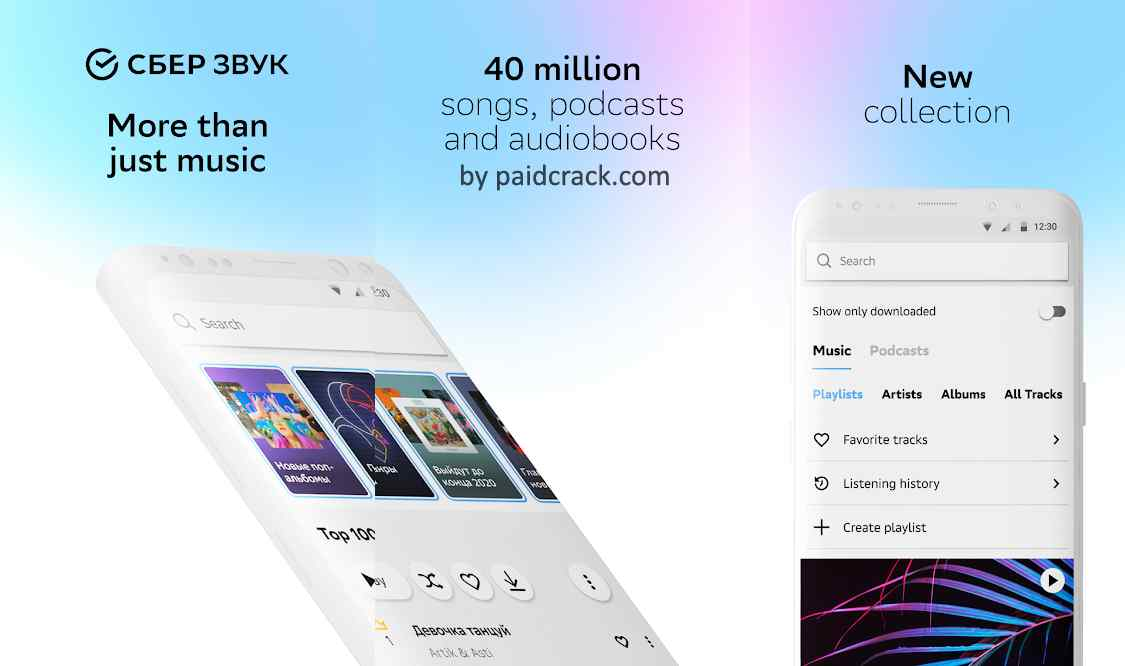 SberZvuk: more than just music Premium Mod Apk 4.2.1