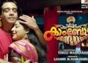 Kambhoji 2017 Malayalam Movie Watch Online