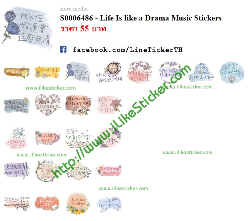 Life Is like a Drama Music Stickers