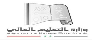 الاوراق المطلوبة للمفاضلة العامة في سوريا