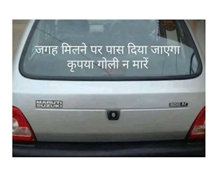 funny Indian images in Hindi
