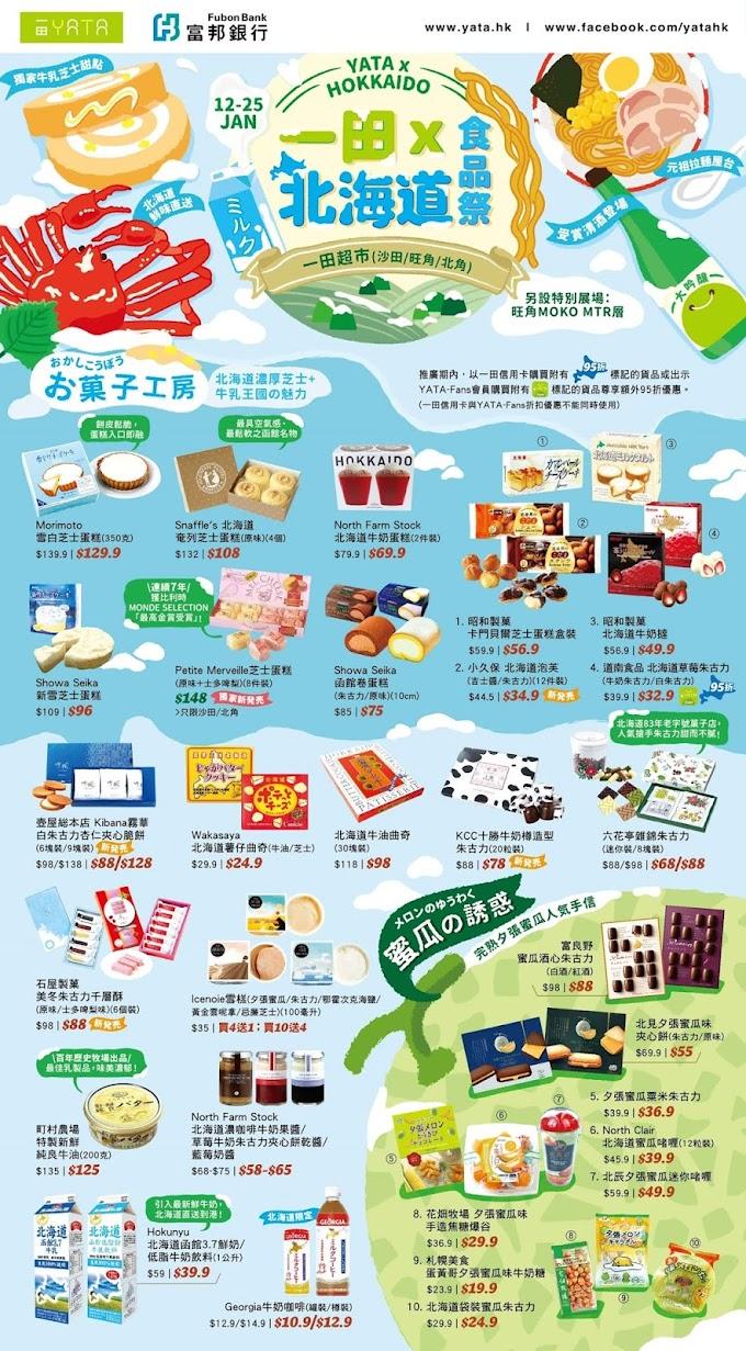 一田: 北海道食品祭 至1月25日