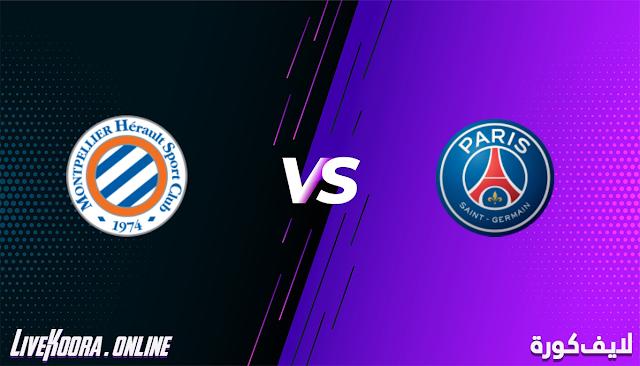 مشاهدة مباراة باريس سان جيرمان ومونبلييه بث مباشر بتاريخ 22-01-2021 الدوري الفرنسي