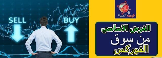 """""""ما هو سوق الفوركس"""" """"Forex market"""" """"مزايا سوق الفوركس"""" """"مميزات سوق الفوركس"""" """"عيوب سوق الفوركس"""" """"مخاطر سوق الفوركس"""" """"سلوك سوق الفوركس"""" """"قانون الفوركس"""" """"عملات التداول في الفوركس"""" """"ما هو الغرض الاساسي من سوق الفوركس"""" """"طبيعة اسواق الفوركس وسلوكها الاعتيادي"""" """"ما هي المنتجات والعملات المتواجدة في سوق الفوركس"""" """"ما هي المزايا الرئيسية في سوق الفوركس"""" """"من مميزات سوق الفوركس السيولة العالية"""" """"من مميزات سوق الفوركس الرافعة المالية"""""""